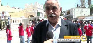 تقرير -عيد البشارة لدى طائفة الروم الارثوذكس - الناصرة - #صباحنا_غير- 8-4-2016- قناة مساواة