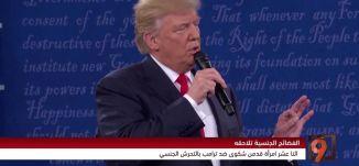 فضائح ترامب الجنسية تلاحقه! – محمد زيدان وجاكي خوري  - 14-10-16- #التاسعة - مساواة