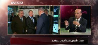 اسرائيل هيوم  : البيت الأبيض: لم نتحدث مع نتنياهو على ضم المستوطنات، مترو الصحافة، 13.2.2018