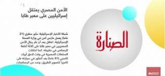 الصنارة  : الأمن المصري يعتقل إسرائيليين على معبر طابا،صباحنا غير،10-3-2019،