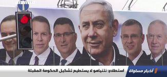 استطلاع: نتنياهو لا يستطيع تشكيل الحكومة المقبلة ،اخبارمساواة،23.12.2020،مساواة
