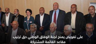 الاحزاب العربية تفوض لجنة الوفاق الوطني - قناة مساواة الفضائية