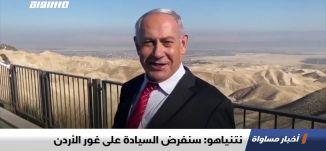نتنياهو: سنفرض السيادة على غور الأردن،اخبار مساواة ،20.12.19،مساواة