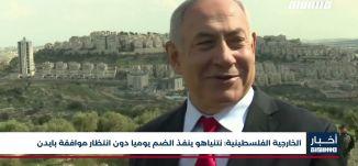 أخبار مساواة: حشود كبيرة تتظاهر ضد الفساد وانطلاق حملة التطعيم المضاد لفيروس كورونا في فلسطين