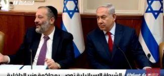 الشرطة الإسرائيلية توصي بتقديم وزير الداخلية ارييه درعي للمحاكمة،الكاملة،اخبار مساواة،20-11-2018
