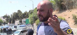 ترقب الأحداث قبيل صلاة الجمعة - مجد دانيال ، اشرف ابو علي - صباحنا غير - 28-7-2017 - مساواة