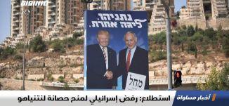 استطلاع: رفض إسرائيلي لمنح حصانة لنتنياهو،الكاملة،اخبار مساواة ،30.12.19،مساواة
