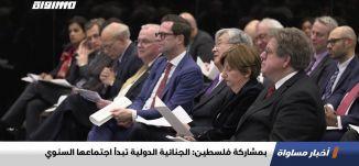 بمشاركة فلسطين: الجنائية الدولية تبدأ اجتماعها السنوي،اخبارمساواة،14.12.2020،مساواة