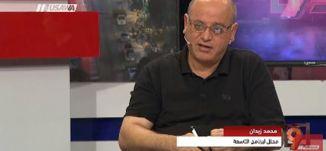 """""""الكابينيت"""": رفض أية مفاوضات مع السلطة الفلسطينية! - محمد زيدان- التاسعة   - 17-10-2017"""
