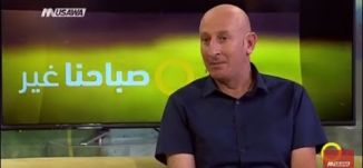 الرياضة في الوسط العربي - شادي بشارة - صباحنا غير- 3-7-2017 - قناة مساواة الفضائية