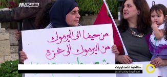 تقرير: مظاهرة فلسطينيات - نحو العودة وكسر الحصار ، صباحنا غير،9-7-2018 - مساواة