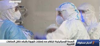 الصحة الإسرائيلية: ارتفاع عدد إصابات كورونا بالبلاد خلال الساعات الأخيرة،اخبارمساواة،24.08.20.مساواة
