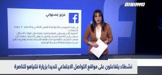 نشطاء يتفاعلون على مواقع التواصل الاجتماعي تنديدا لزيارة نتنياهو للناصرة،بانوراما مساواة،13.01.2021