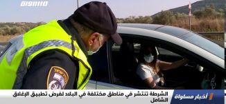 الشرطة تنتشر في مناطق مختلفة في البلاد لفرض تطبيق الإغلاق الشامل،تقرير،اخبار مساواة،20.09.20،مساواة