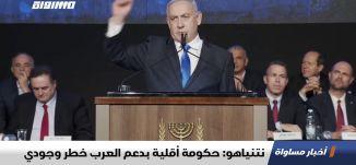 نتنياهو: حكومة أقلية بدعم العرب خطر وجودي،اخبار مساواة 18.11.2019، قناة مساواة
