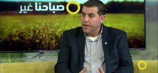 تأمين الأمومة -  حسام ابو بكر (مدير التأمين الوطني) - #صباحنا غير- 1-3-2017 - قناة مساواة الفضائية