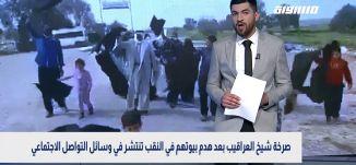 بانوراما سوشيال:صرخة شيخ العراقيب بعد هدم بيوتهم في النقب تنتشر في وسائل التواصل الاجتماعي