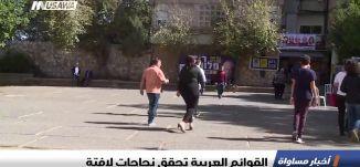 القوائم العربية تحقق نجاحات لافتة، اخبار مساواة،31-10-2018-مساواة