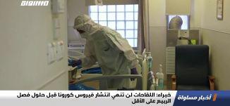 خبراء: اللقاحات لن تنهي انتشار فيروس كورونا قبل حلول فصل الربيع على الأقل،اخبارمساواة،13.12.2020