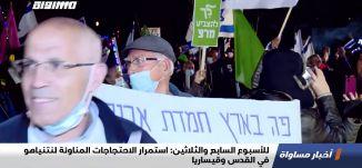 للأسبوع السابع والثلاثين: استمرار الاحتجاجات المناوئة لنتنياهو في القدس وقيساريا