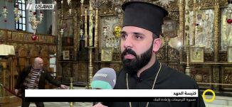 تقرير : كنيسة المهد: مسيرة الترميمات ،صباحنا غير،24-12-2018،قناة مساواة الفضائية