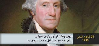 1790 - جورج واشنطن اول رئيس امريكي يلقي من نيويورك او خطاب سنوي له- ذاكرة في التاريخ-08.01