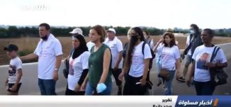 """لليوم الثاني على التوالي: """"أمهات من أجل الحياة""""مشيا على الأقدام من حيفا إلى القدس،الكاملة،اخبار،12.8"""