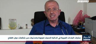 أخبار مساواة : عشرات البلدات العربية في الدائرة الحمراء لكورونا وتحذيرات من شائعات حول اللقاح