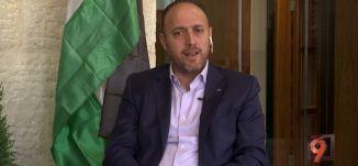 استراتيجيًا اسرائيل ستخسر، ولدينا خيارات عديدة - د. حسام زملط - 9-12-2016- #التاسعة - مساواة