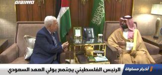 الرئيس الفلسطيني يجتمع بولي العهد السعودي،اخبار مساواة 17.10.2019، قناة مساواة