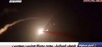 قصف إسرائيلي يودي بحياة مدنيين سوريين،اخبار مساواة 01.07.2019، قناة مساواة