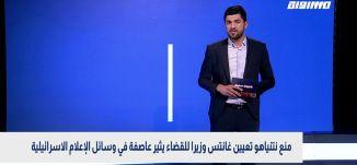 بانوراما سوشيال: منع نتنياهو تعيين غانتس وزيرا للقضاء يثير عاصفة في وسائل الإعلام الاسرائيلية