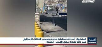 أخبار مساواة: استشهاد أسيرة فلسطينية محررة برصاص الاحتلال الإسرائيلي عند حاجز قلنديا