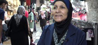 تحضيرات واجواء ما قبل العيد في مدينة  القدس - قناة مساواة الفضائية - MusawaChannel