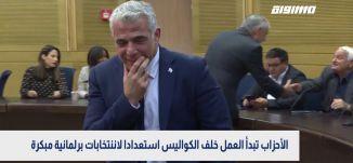 إسرائيل تتجه لانتخابات مبكرة،الكاملة،بانوراما مساواة،03.12.2020،قناة مساواة
