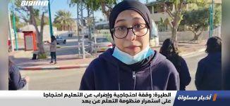 الطيرة: وقفة احتجاجية وإضراب عن التعليم احتجاجا على استمرار منظومة التعلّم عن بعد