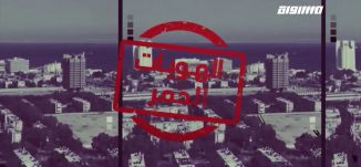 الهويات الحمر  -  برومو - قناة مساواة الفضائية