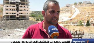 القدس: دعوات لتكثيف الحراك بوادي حمص ، تقرير،اخبار مساواة،12.07.2019،قناة مساواة