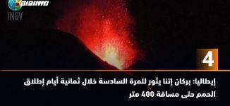 بركان إتنا يثور و غضب شعبي في قبرص و مسيحيو العراق يستعدون لاستقبال بابا الفاتيكان