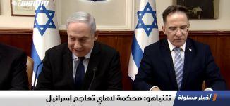 نتنياهو: محكمة لاهاي تهاجم إسرائيل،اخبار مساواة ،22.12.19،مساواة