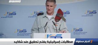 مطالبات إسرائيلية بفتح تحقيق ضد شاكيد،اخبار مساواة 20.08.2019، قناة مساواة