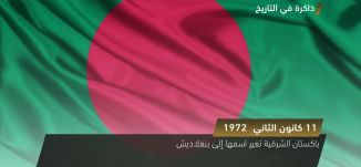 باكستان الشرقية تغير اسمها إلى بنغلادش ،ذاكرة في التاريخ،   11.1.2018 - قناة مساواة الفضائية