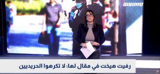 رفيت هيخت في مقال لها: لا تكرهوا الحريديين،بانوراما مساواة،24.01.2021،قناة مساواة