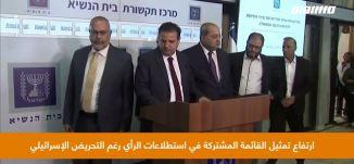 ارتفاع تمثيل القائمة المشتركة في استطلاعات الرأي رغم التحريض الإسرائيلي ،الكاملة،حوارالساعة 14.02.20