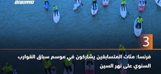60 ثانية -فرنسا:مئات المتسابقين يشاركون في موسم سباق القوارب السنوي على نهر السين  09.12.19