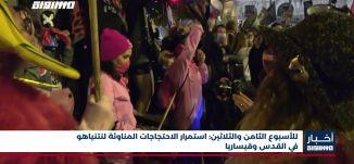 للأسبوع الثامن والثلاثين: استمرار الاحتجاجات المناوئة لنتنياهو في القدس وقيساريا