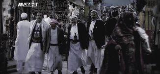 اليمن !! - رمضان حول العالم - الكاملة - الحلقة الثامنة - قناة مساواة الفضائية - MusawaChannel