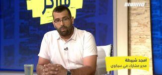 سيكوي تطلق حملة لكشف الحقيقة حول نشاط أعضاء الكنيست العرب،امجد شبيطة،يوسف جبارين،ماركر، 04.09،
