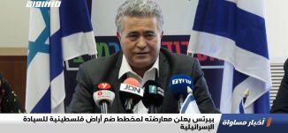 بيرتس يعلن معارضته لمخطط ضم أراض فلسطينية للسيادة الإسرائيلية،اخبار مساواة،20.05،مساواة