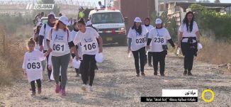 """تقرير - مرأة ثون  بقيادة نسائية بحملة """" إحنا قدها"""" عرابة - نورهان ابو ربيع-  صباحنا غير- 30.10.2017"""